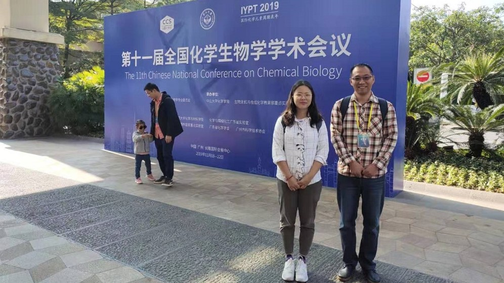 The 11th Chinese National Conference on Chemical Biology